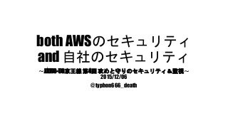 both AWSのセキュリティ and 自社のセキュリティ  ~JAWS-UG京王線 第4回 攻めと守りのセキュリティ&監視~ 2015/12/06