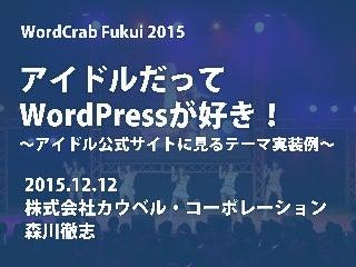 アイドルだって WordPressが好き! ~アイドル公式サイトに見るテーマ実装例~