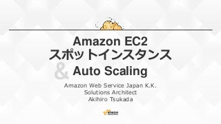 AWS Black Belt Tech シリーズ 2015 - Amazon EC2 スポットインスタンス & Auto Scaling