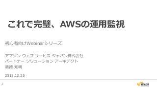 AWS初心者向けWebinar これで完璧、AWSの運用監視