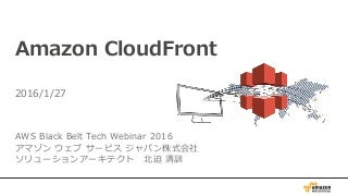 AWS Black Belt Tech シリーズ 2016 - Amazon CloudFront