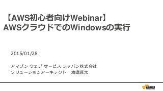 AWS初心者向けWebinar AWSクラウドでのWindowsの実行