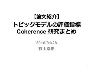 トピックモデルの評価指標 Coherence 研究まとめ #トピ本