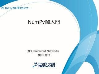 NumPy闇入門