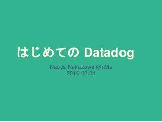 はじめての datadog