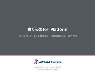 さくらのIoT Platform an Introduction