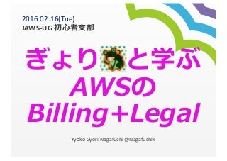 Amazon Web Service(AWS)Billingの話_JAWSUG初心者支部(20160216)