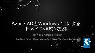 Azure ADとWindows 10によるドメイン環境の拡張