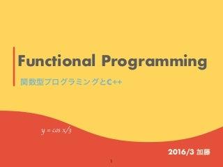 functional programming & c++