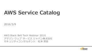 AWS Black Belt Techシリーズ AWS Service Catalog