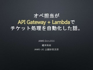 20160312 Jaws Days 2016 API Gateway+Lambda