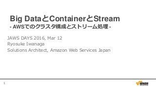 Big DataとContainerとStream - AWSでのクラスタ構成とストリーム処理 -