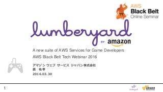 AWS Black Belt Online Seminar lumberyard