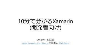 10分でわかる無料になったXamarin
