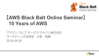 AWS Black Belt Online Seminar 10 Years of AWS