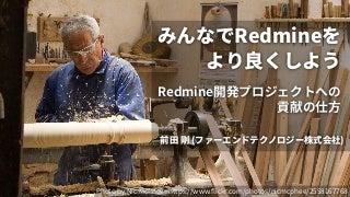 みんなでRedmineをより良くしよう −Redmineプロジェクトへの貢献の仕方−