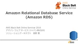 Black Belt Online Seminar AWS Amazon RDS