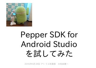 20160529 Pepper SDK for Android Studio