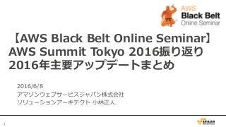Black Belt Online Seminar AWS Summit Tokyo 2016 と主要アップデートのふりかえり