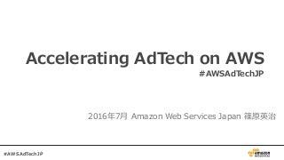 Accelerating AdTech on AWS #AWSAdTechJP