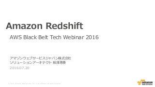 AWS Black Belt Online Seminar Amazon Redshift