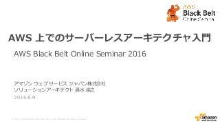 AWS Black Belt Online Seminar 2016 AWS上でのサーバーレスアーキテクチャ入門