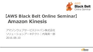 AWS Black Belt Online Seminar 2016 Amazon Kinesis