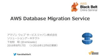 AWS Black Belt Online Seminar 2016 AWS Database Migration Service