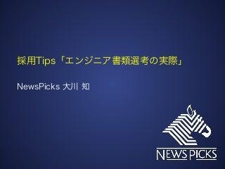 HR Meetup Tokyo vol.2 LT資料