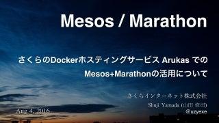 Docker ホスティングサービス 'Arukas' での Mesos + Marathon の活用について(Mesos勉強会)