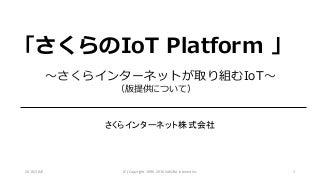 『さくらのIoT Platform β』発表会~さくらインターネットが取り組むIoT(CEATEC JAPAN 2016)