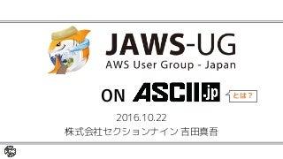 JAWS-UG on ASCII.jp とは?