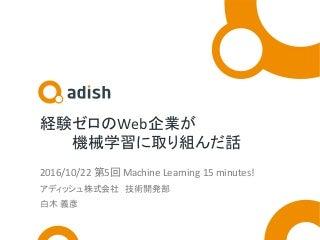 経験ゼロのWeb企業が機械学習に取り組んだ話