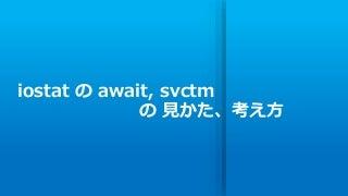 iostat await svctm の 見かた、考え方