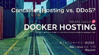 DDoS vs. Dockerコンテナホスティング Arukas(Container SIG Meet-up 2016 Fall)