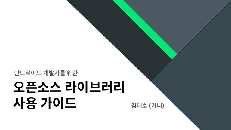 (안드로이드 개발자를 위한) 오픈소스 라이브러리 사용 가이드