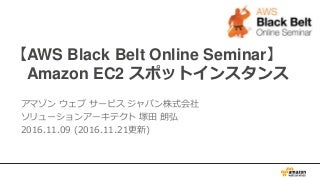 AWS Black Belt Online Seminar 2016 Amazon EC2 Spot Instances(スポットインスタンス)