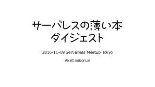 20分でおさらいするサーバレスアーキテクチャ 「サーバレスの薄い本ダイジェスト」 #serverlesstokyo