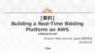 [要約] Building a Real-Time Bidding Platform on AWS #AWSAdTechJP