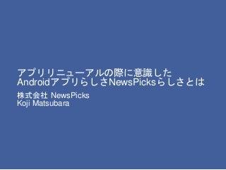 アプリリニューアルの際に意識した AndroidアプリらしさNewsPicksらしさとは