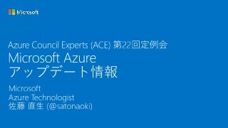 [Azure Council Experts (ACE) 第22回定例会] Microsoft Azureアップデート情報 (2017/02/17-2017/04/14)