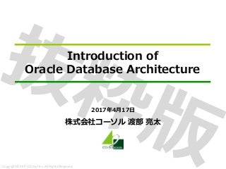 Introduction of Oracle Database Architecture(抜粋版) - JPOUG Oracle Database入学式 2017
