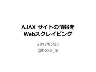 AJAXサイトの情報をWebスクレイピング