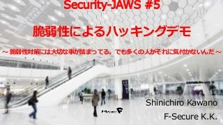 2017_0522 security-jaws_no5_Kawano_web_up