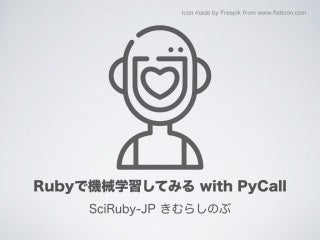 20170715 Rubyで機械学習してみる with PyCall