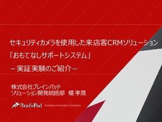 20180119_3_セキュリティカメラを使用したCRMソリューション「おもてなしサポートシステム」