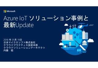 20180119_5_IoT Update_20180119