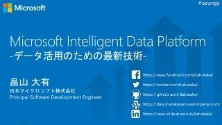 Microsoft Intelligent Data Platform -データ活用のための最新技術-