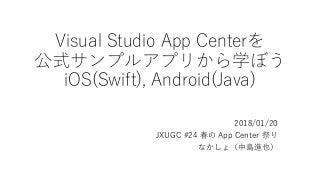 Visual Studio App Centerを公式サンプルアプリから学ぼうiOS(swift),Android(java)