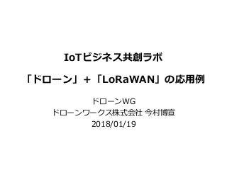 20190119_4_IoTビジネス共創ラボ 「ドローン」+「LoRaWAN」の応用例